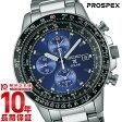 セイコー プロスペックス PROSPEX スカイプロフェッショナル ネット限定 SZTR008 [正規品] メンズ 腕時計 時計