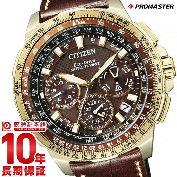 【36回金利0%】シチズン プロマスター PROMASTER 限定世界700本 CC9023-13X [正規品] メンズ 腕時計 時計【あす楽】【あす楽】:腕時計本舗