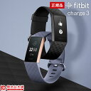 フィットビット ウェアラブル Fitbit Charge3 チャージ3 ブラック ブルーグレイ FB410GMBK-CJK/FB410RGGY-CJK 時計 腕時計【あす楽】