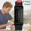 フィットビット Fitbit Charge4 チャージ4 スペシャルエディション FB417BKGY-FRCJK ユニセックス フィットネス トラッカー ウェアラブル端末 GPS搭載 腕時計 睡眠力で免疫力アップ 【あす楽】・・・