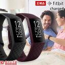 フィットビット Fitbit Charge4 チャージ4 FB417BKBK-FRCJK/BYBY-FRCJK ユニセックス フィットネス トラッカー ウェアラブル端末 GPS搭載 腕時計 睡眠力で免疫力アップ【あす楽】・・・