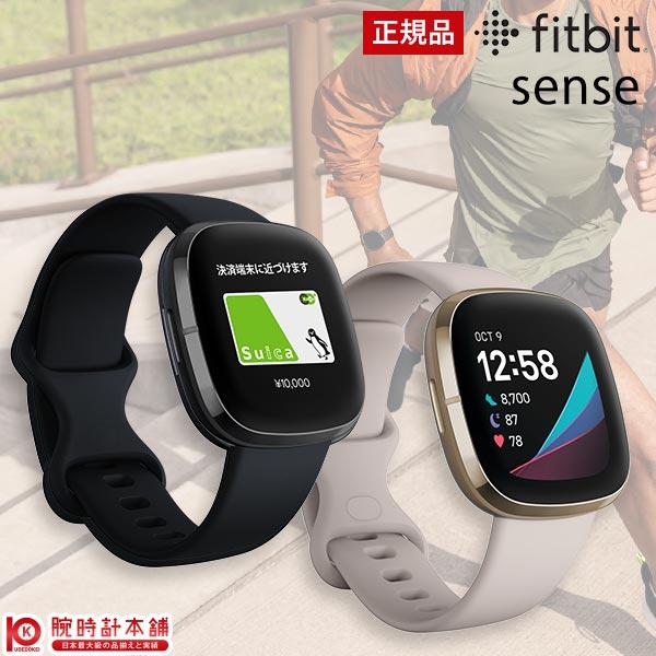 「Fitbit Sense(センス)」は、ヘルススマートウォッチという位置づけ。  上でご紹介した「Fitbit Charge4」には無い、世界初の[『皮膚電気活動(EDA)センサー』](https://www.fitbit.com/global/jp/technology/stress)を搭載していることが大きな特徴。体の反応をキャッチし、ストレスマネジメントに役立つデータやスコアを表示してくれます。  もう1つ挙げるなら、皮膚温度センサーの搭載です。毎晩眠っている時に皮膚温を記録してくれるので、いつもの自分の基準値との差を確認できます。いつも日常で「熱っぽいときに、体温計で熱をはかる」という方が多いと思いますが、「Fitbit Sense」があると、「熱っぽさ」の有無関係なく、無症状でも、体温の異常に気付きやすくなります。