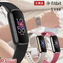 フィットビット fitbit ラックス Luxe FB422BKBK/GLWT/SRMG スマートウォッチ オシャレ レディース 健康管理