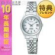 【ポイント10倍】シチズン CITIZEN シャレックス ソーラー SXA31-0083 [国内正規品] レディース 腕時計 時計