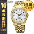 【ポイント10倍】シチズン CITIZEN シャレックス ソーラー SXB30-0088 [国内正規品] メンズ 腕時計 時計