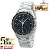 【ショッピングローン12回金利0%】オメガ スピードマスター OMEGA プロフェッショナル クロノグラフ 3570.50 [海外輸入品] メンズ 腕時計 時計