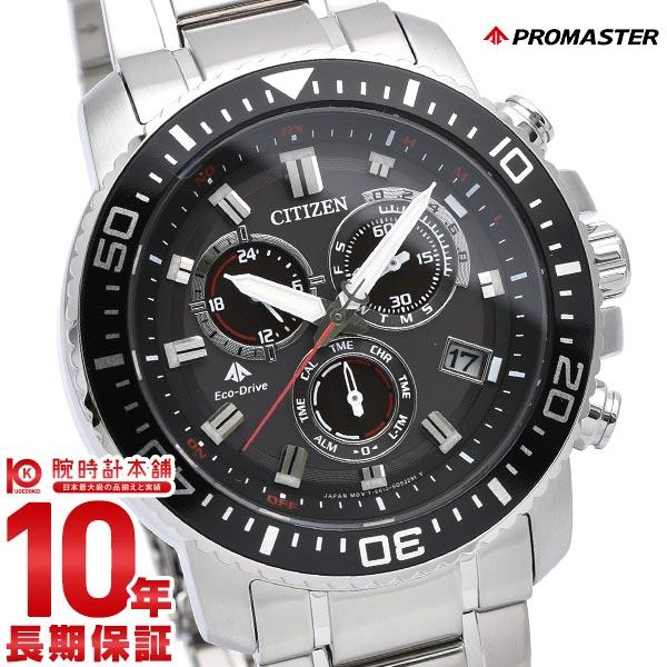 【36回金利0%】シチズン プロマスター PROMASTER ソーラー電波 クロノグラフ PMP56-3051 [正規品] メンズ 腕時計 時計【あす楽】:腕時計本舗