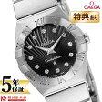 【ショッピングローン12回金利0%】オメガ コンステレーション OMEGA 123.10.24.60.51.001 [海外輸入品] レディース 腕時計 時計