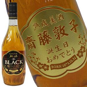 チョーヤ梅酒ブラック720ml名入れ彫刻エッチングボトル【楽ギフ_包装選択】【楽ギフ_のし宛書】【楽ギフ_名入れ】