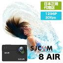 SJCAM Japan【SJ8 AIR】日本正規代理店 1296P 30FPS アクションカメラ 防
