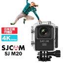 SJCAM Japan【SJCAM M20】日本正規代理店 小型 4K録画対応 4K24FPS ドロ