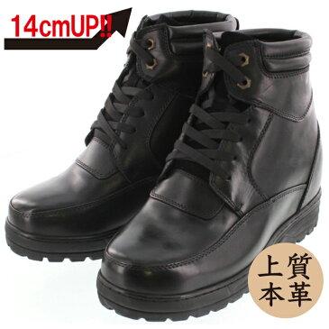 【14cmUP】 +14cmUP シークレットシューズ 14f_black ブーツタイプ シークレットシューズ 靴 AT足つき 本革 14cm背が高くなる シークレットブーツ バイクブーツ メンズ ブラック 紐靴