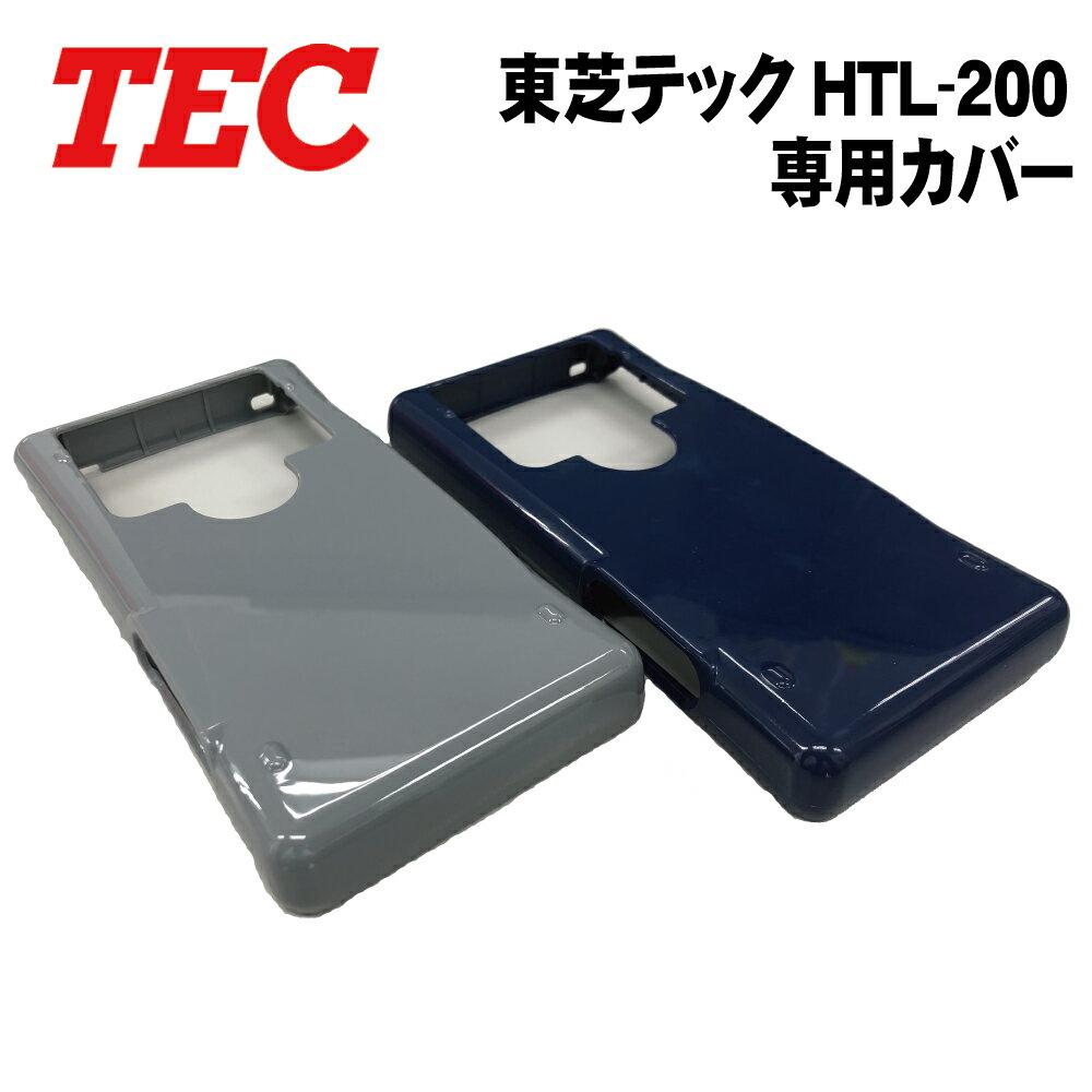 オフィス機器用アクセサリー・部品, その他  HTL-200