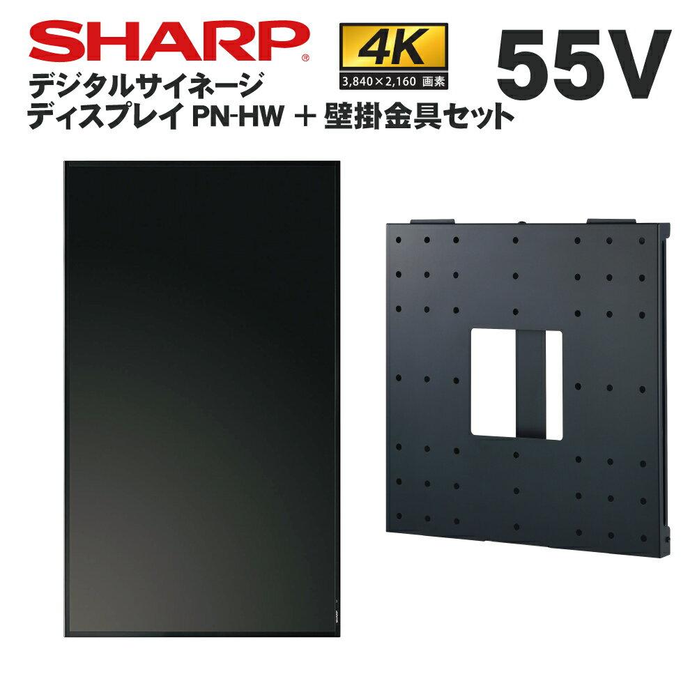 【シャープ】デジタルサイネージ55型PN-HW551専用壁掛金具セット