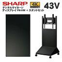 【在庫あり】【シャープ】デジタルサイネージ43型PN-HW431垂直型スタンドセット | 業……