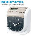 【ニッポータイムレコーダー】NTR-2700