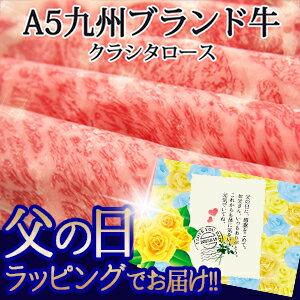 特選霜降クラシタスライス(シート巻)1kg