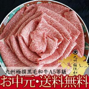 九州極撰黒毛和牛A5等級クラシタスライス(シート巻)1kg(250g×...