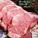 黒毛和牛A5等級サーロインステーキ200g×2枚(保冷化粧箱入り)