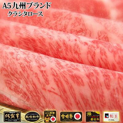【九州ブランド牛】A5等級クラシタスライス(シート巻)500g