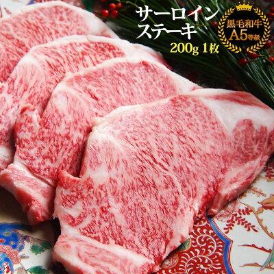 黒毛和牛 A5 サーロイン ステーキ 200g s【 お中元 牛肉 和牛 お肉 ギフト 肉 御歳暮 内祝い プレゼント 食べ物 父の日 母の日 敬老の日 】
