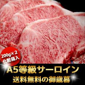 【送料無料】【お中元】黒毛和牛A5等級サーロインステーキ200g×2枚