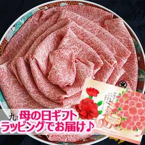 九州極撰黒毛和牛A5等級クラシタスライス(シート巻)1kg(250g×4) ...