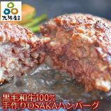 【送料無料】黒毛和牛100%手作りハンバーグ 150g×10個【ギフト 内祝 プレゼント 食べ物】
