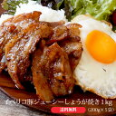 イベリコ豚 ジューシー しょうが焼き 1kg (200g×5)【 豚肉 お肉 ギフト 御歳暮 惣菜 食べ物 お歳暮 送...
