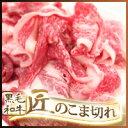 黒毛和牛A3等級以上のバラ、肩ロースのブロック肉を贅沢なこま切れに!脂の甘みと赤身の旨みが...