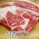 【お中元・夏ギフト】黒毛和牛リブロース1ポンドステーキ s
