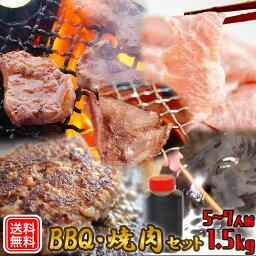 【送料無料】セゾンブシェ BBQ・焼肉セット 1.5kg【焼肉 BBQ 牛肉ギフト 内祝 プレゼント 食べ物】