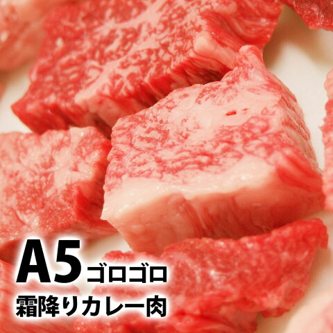 A5等級霜降りカレー肉 300g s【牛肉ギフト 内祝 プレゼント 食べ物】