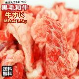【送料無料】黒毛和牛 牛スジ メガ盛1.5kg【牛肉 牛すじ肉 ギフト 内祝 プレゼント 食べ物 父の日 母の日 敬老の日 】