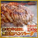 【ヒルナンデス出演!!】【送料無料】黒毛和牛100%手作りハンバーグ 150g×10個【楽ギフ…