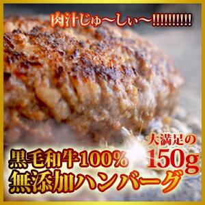 【ヒルナンデス】黒毛和牛を100%使用した贅沢なハンバーグを10個セットで!やわらかいお肉から...
