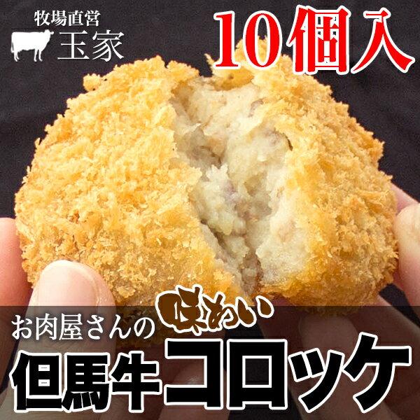 神戸牛の源流◎但馬牛 お肉屋さんの懐かしい 味わい ビーフコロッケ 10個(冷凍) 国産 牛肉 ころっけ コロッケ 牛コロッケ