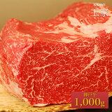 【送料無料】【神戸ビーフ ギフト】神戸牛 モモ ブロック肉 家庭用 1,000g(冷蔵)国産 牛肉 肉 贈答 お返し