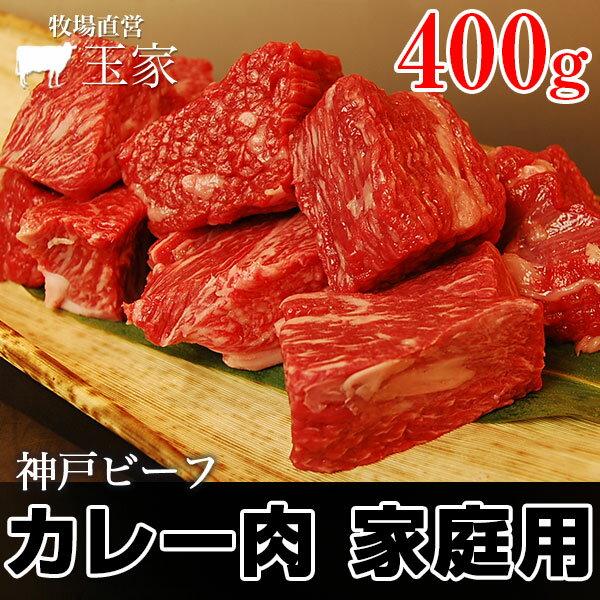 【神戸ビーフ ギフト】贈答 内祝い 御礼 肉 ギフト 肉 神戸牛 カレー肉 家庭用 400g(冷蔵)国産 牛肉 肉 贈答 お返し