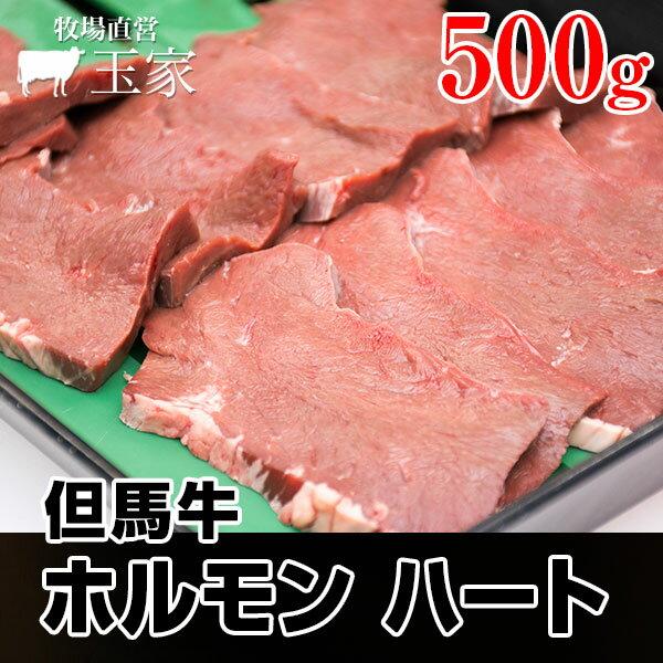 神戸牛のルーツ黒毛和牛◎但馬牛 ハツ ホルモン ハート 500g(冷蔵) 国産 牛肉