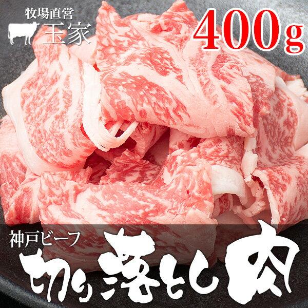 【神戸ビーフ ギフト】贈答 内祝い 御礼 肉 ギフト 肉 神戸牛 切り落とし肉 400g(冷蔵)国産 牛肉  内祝い 切落し 肉 牛肉 贈答 お返し