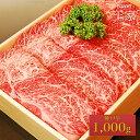 【送料無料】【神戸ビーフ ギフト】神戸牛 ウデミスジ すき焼き・しゃぶしゃぶ肉 1000g(冷蔵)国産 牛肉 内祝い うで みすじ 肉 牛肉 贈答 お返し お取り寄せグルメ 巣ごもり 自粛 復興応援