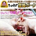 【楽天ランキング 豚肉バラ・カルビ 1位】安心の国産豚|ひょうご雪姫ポーク バラ肉 スライス 約400g(冷蔵) ジューシー オレイン酸豊富 高級ブランド豚 3