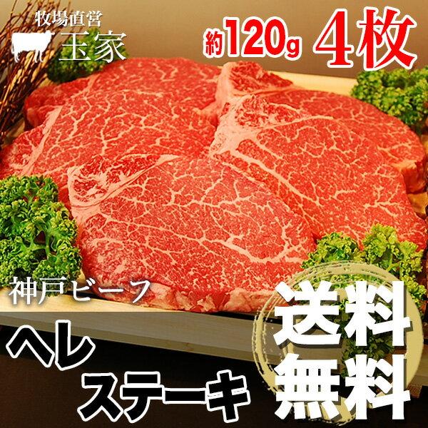 神戸牛 ヘレステーキ肉