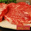 【送料無料】【神戸ビーフ ギフト】神戸牛 ランプステーキ肉 200g×5枚(冷蔵)国産 牛肉 内祝い ステーキ 肉 牛肉 贈答 お返し お取り寄せグルメ 巣ごもり 自粛 復興応援