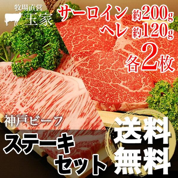 神戸牛 ステーキセット