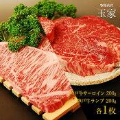 神戸牛サーロイン約200g&ランプ約200g各1枚ステーキセット