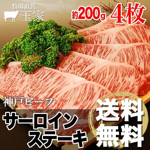 神戸牛 サーロインステーキ肉