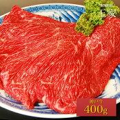 神戸牛ウデ・モモすき焼き・しゃぶしゃぶ肉400g(冷蔵)国産牛肉肉贈答お返し