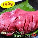 食肉市場直通 厚切り国産牛タン(味噌) 140g